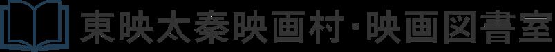 東映太秦映画村・映画図書室
